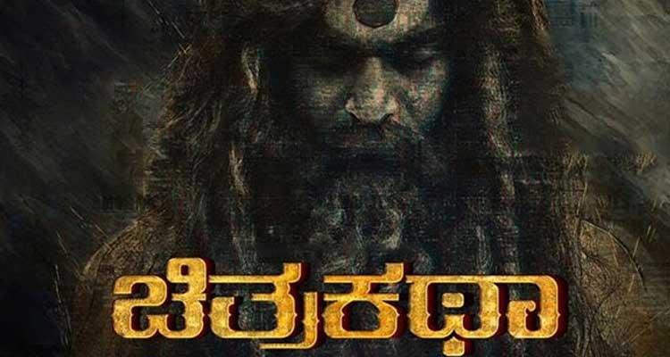 Chitrakatha-Kannada-Full-Movie-Leaked