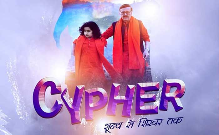 Cypher Movie Cast Release Date