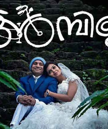 Ambili Full Movie Leaked Online