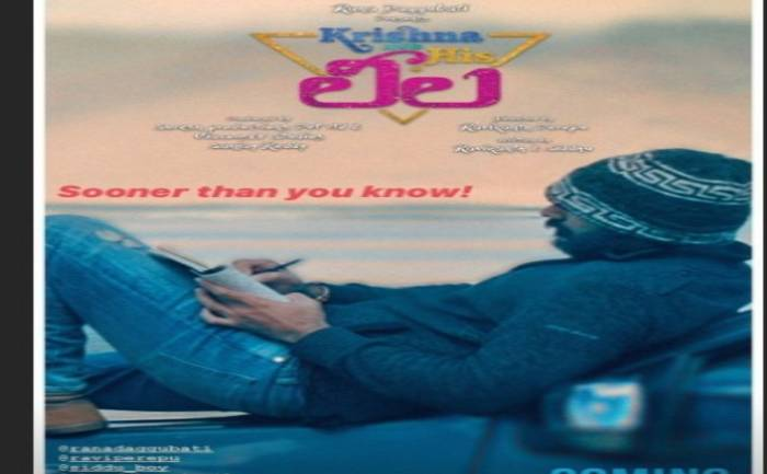 Krishna and his leela Release date