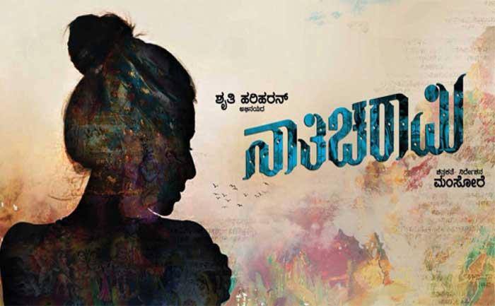 Best Kannada Movies Online